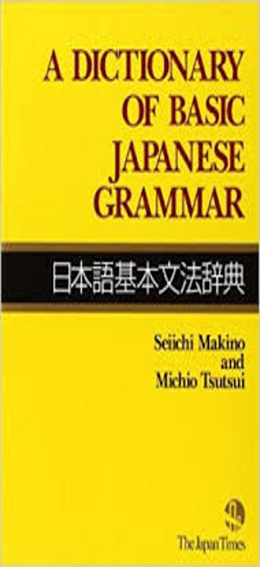 DICTIONARY OF BASIC JAPANESE GRAMMAR, A