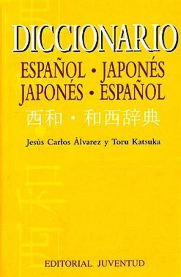 DICC Juventud ESP - JAPONES / JAP - ESP
